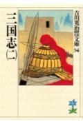 三国志(2)