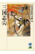 三国志(6)