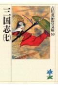 三国志(7)