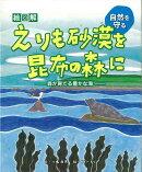 【バーゲン本】絵図解 えりも砂漠を昆布の森にー森が育てる豊かな海