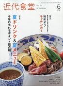近代食堂 2021年 06月号 [雑誌]