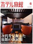 月刊 ホテル旅館 2011年 06月号 [雑誌]