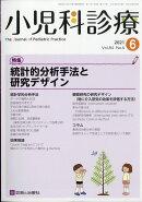 小児科診療 2021年 06月号 [雑誌]