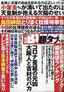 実話BUNKA (ブンカ) 超タブー 2021年 06月号 [雑誌]