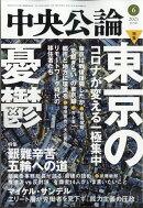 中央公論 2021年 06月号 [雑誌]