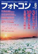 フォトコン 2021年 06月号 [雑誌]