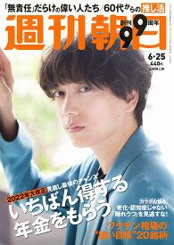週刊朝日 2021年 6/25号 [雑誌]