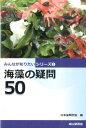 海藻の疑問50 (みんなが知りたいシリーズ) [ 日本藻類学会 ]
