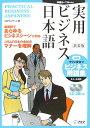 実用ビジネス日本語新装版 [ Topランゲージ ]