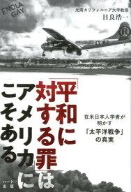 「平和に対する罪」はアメリカにこそある 在米日本人学者が明かす「太平洋戦争」の真実 [ 目良浩一 ]