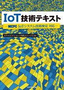 IoT技術テキスト -MCPC IoTシステム技術検定 対応ー