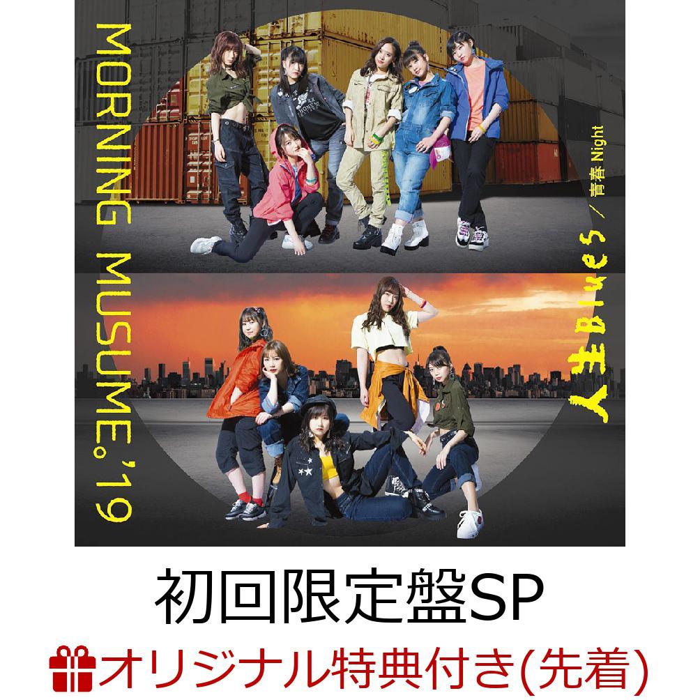 【楽天ブックス限定先着特典】人生Blues/青春 Night (初回限定盤SP CD+DVD) (ポストカード付き) [ モーニング娘。'19 ]