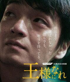 ザ・ピロウズ30周年記念映画 「王様になれ」初回限定版【Blu-ray】 [ 岡山天音 ]