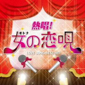 熱唱!女の恋唄 〜ラブソング・ベスト・ヒット〜 [ (V.A.) ]