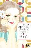 椿町ロンリープラネット(11) (マーガレットコミックス)