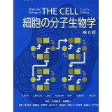細胞の分子生物学第6版