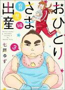 おひとりさま出産(3)