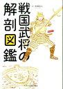 戦国武将の解剖図鑑 [ 本郷和人 ]