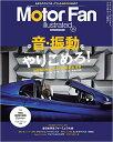 MOTOR FAN illustrated Vol.121 特集:音・振動をやりこめろ!