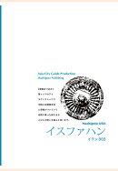 【POD】イラン003イスファハン 〜ペルシャン・ブルーと中世の「記憶」