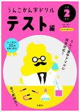 日本一楽しい漢字テストうんこかん字ドリルテスト編小学2年生 (うんこ漢字ドリルシリーズ)