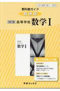 教科書ガイド数研版改訂版高等学校数学1(数1 328) (学習ブックス)