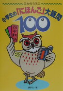 小学生の「にほんご」大疑問100