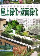 【バーゲン本】都市空間を多彩に創造する屋上緑化&壁面緑化