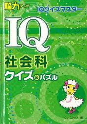 【バーゲン本】IQ社会科クイズ&パズル