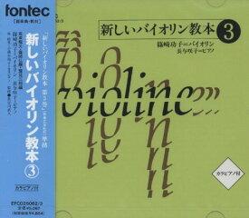 新しいバイオリン教本(3) [ 篠崎功子 ]