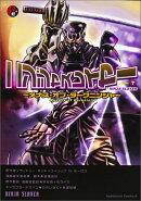 ニンジャスレイヤー(volume 7)