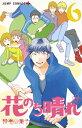 花のち晴れ 〜花男 Next Season〜 6 (ジャンプコミックス) [ 神尾 葉子 ]
