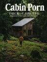 Cabin Porn 小屋に暮らす、自然と生きる [ ザック・クライン ]
