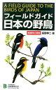 フィールドガイド日本の野鳥増補改訂新版 [ 高野伸二 ]