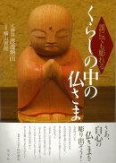 【バーゲン本】誰にでも彫れるくらしの中の仏さま