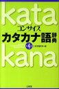 コンサイスカタカナ語辞典第4版 [ 三省堂 ]