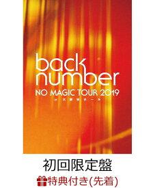 【先着特典】NO MAGIC TOUR 2019 at 大阪城ホール(初回限定盤)(A4クリアファイル) [ back number ]