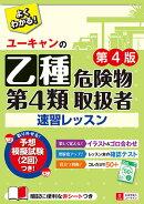 ユーキャンの乙種第4類危険物取扱者 速習レッスン 第4版