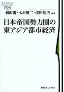 日本帝国勢力圏の東アジア都市経済