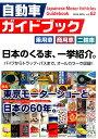 自動車ガイドブック(vol.62(2015-201)