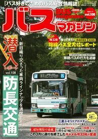 バスマガジンvol.108 (バスマガジンMOOK) [ ベストカー ]
