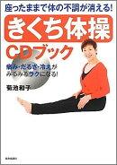 座ったままで体の不調が消える!「きくち体操」CDブック