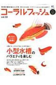 コーラルフィッシュ(vol.33) 海水魚の飼育を楽しむ人の本 小型水槽のバラエティを楽しむ (エイムック)