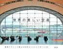 【謝恩価格本】世界の美しい空港
