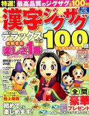 特選!漢字ジグザグデラックス(Vol.10)