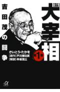 歴史劇画大宰相(第1巻)