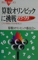 算数オリンピックに挑戦('95〜'99年度版)