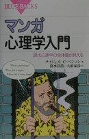 マンガ心理学入門