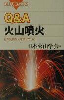 Q&A火山噴火