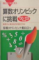 算数オリンピックに挑戦('00〜'03年度版)